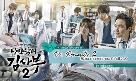 Romantic Doctor Teacher Kim ปี 2 / Dr.Romantic ปี 2 (Sub Thai 4 แผ่นจบ)