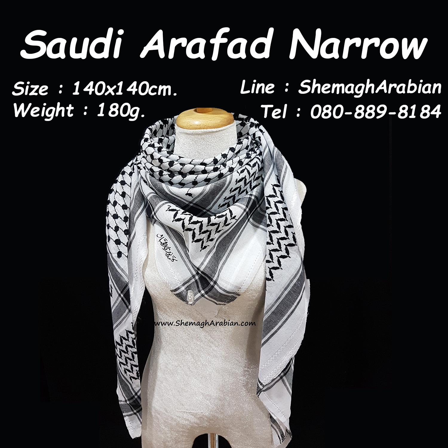 Saudi Arafad Narrow