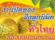 งานปิดทองฝังลูกนิมิตทั่วไทย  ปี 2563