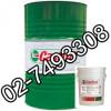 Grease Spheerol EPL 0 ,1 ,2 ,3 (สฟีรโรล อีพีแอล 0 ,1 ,2 ,3)