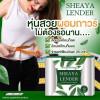 Sheaya Lender เชญ่า เลนเดอร์ อาหารเสริมควบคุมน้ำหนัก.บรรจุ 10 เม็ด