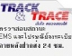 รายงานการจัดส่งสินค้าประจำปี พ.ศ. 2558