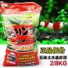 GEX ShrimpPlants 2 kg. ถุงแดง(ดินเลี้ยงกุ้งและไม้น้ำ)