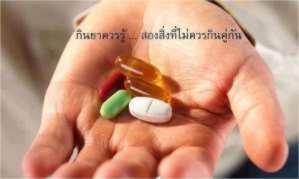 ข้อควรระวังในการใช้ยา