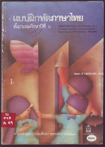 แบบฝึกหัดภาษาไทยชั้นประถมศึกษาปีที่6 ตามหลักสูตรประถมศึกษา พ.ศ.2521 (มานี มานะ)-รอชำระ 244112-