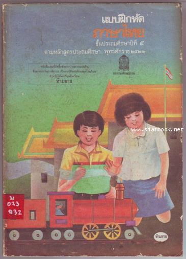 แบบฝึกหัดภาษาไทยชั้นประถมศึกษาปีที่5 ตามหลักสูตรประถมศึกษา พ.ศ.2521 (มานี มานะ)-รอชำระ 244112-