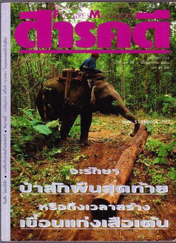 นิตยสารสารคดี ฉบับที่ 95 แก่งเสือเต้น , โสเภณีเด็ก , ป่าสนบ้านวัดจันทร์ , เชียงใหม่