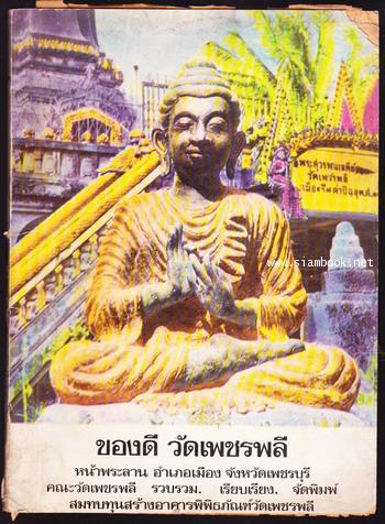 ของดีวัดเพชรพลี (วัดพริบพลี) หน้าพระลาน อำเภอเมือง จังหวัดเพชรบุรี
