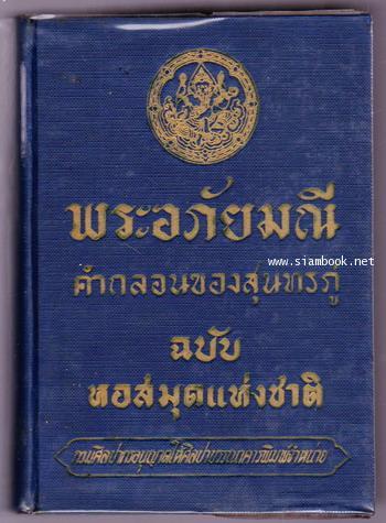 พระอภัยมณีคำกลอนของสุนทรภู่ ฉบับหอสมุดแห่งชาติ