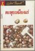 เรื่องสั้นชุดเหมืองแร่ ตอน ตะลุยเหมืองแร่ *เหมืองแร่เล่มแรก/หนังสือดีร้อยเล่มที่คนไทยควรอ่าน*