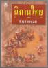 นิทานไทย *หนังสือดี 100 ชื่อเรื่องที่เด็กและเยาวชนไทยควรอ่าน*