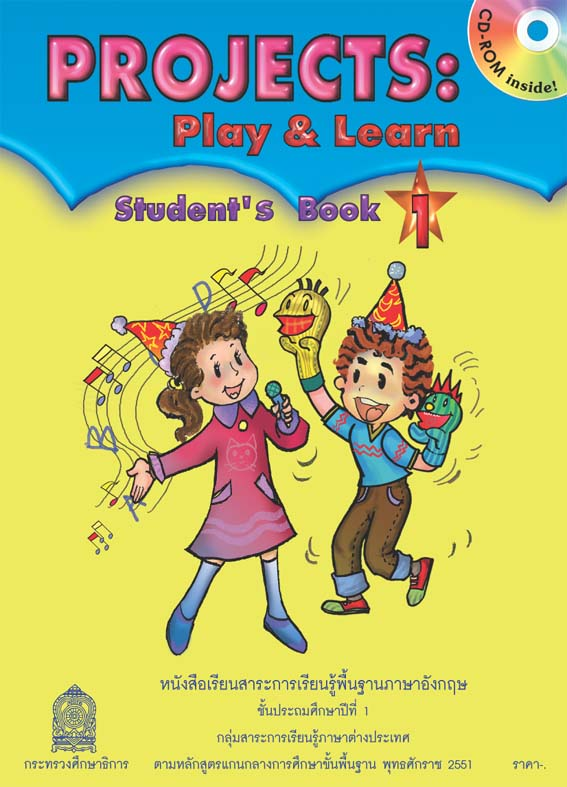 Projects : Play  Learn Student\'s Book 1 พร้อม CD-ROM