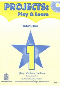 Projects : Play  Learn Teacher\'s Book1 พร้อม CD AUDIO