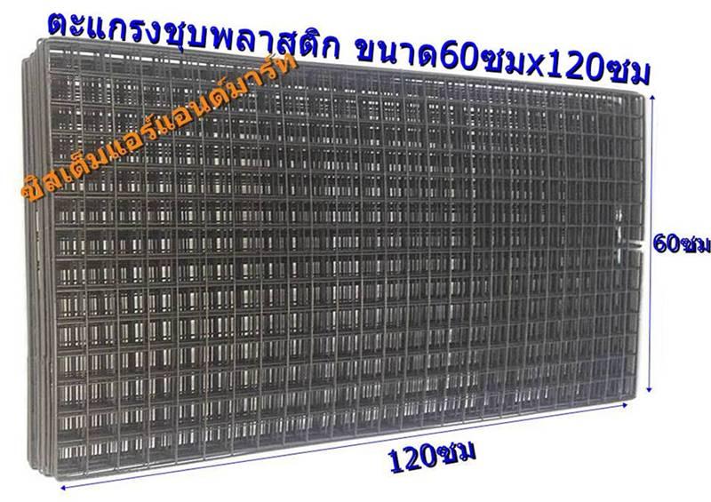 ตะแกรงชุบพลาสติก60x120ซม สีขาว/ดำโปรส่งฟรี - คลิกที่นี่เพื่อดูรูปภาพใหญ่
