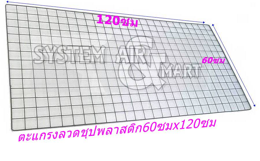 ตะแกรงชุบพลาสติก60x120ซม สีขาว/ดำ โปรลดสะใจ - คลิกที่นี่เพื่อดูรูปภาพใหญ่