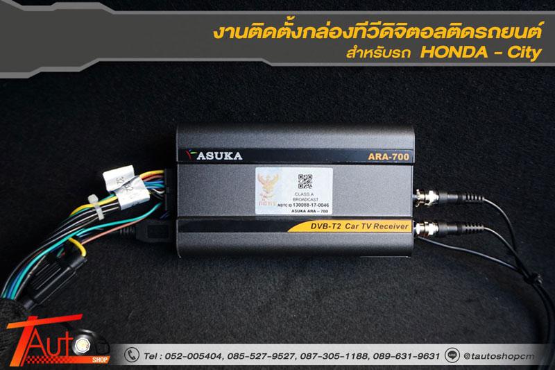 HONDA City กล่องทีวีดิจิตอล Asuka รุ่น ARA-700