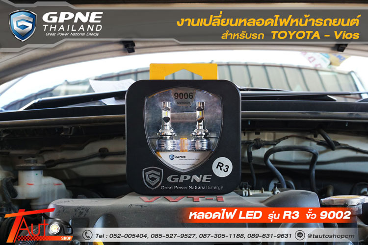 TOYOTA Vios เปลี่ยนหลอดไฟ LED GPNE รุ่น R3 ขั้ว 9002