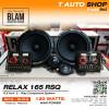 Blam ลำโพงติดรถยนต์ Relax Series รุ่น 165 RSQ