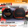 Audio Quart ลำโพงแกนร่วมติดรถยนต์ GX Series รุ่น AQ-CX652GX