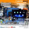 Distinct เครื่องเล่นติดรถยนต์ รุ่น DV-V719BTA