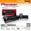 Pioneer เครื่องเล่นเสียงติดรถยนต์ รุ่น DEH-S2250UI