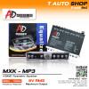 AD Audio ปรีแอมป์ติดรถยนต์ รุ่น MXK-MP3