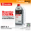 Brembo น้ำมันเบรกรถยนต์ DOT5.1