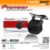 Pioneer กล้องมองถอยติดรถยนต์ รุ่น ND-BC02