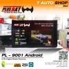 Plusbat เครื่องเล่นติดรถยนต์ รุ่น PL-9001Android