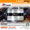AD Audio เพาเวอร์แอมป์ติดรถยนต์ รุ่น AD480
