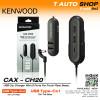 Kenwood ทึ่ชาร์จมือถือภายในรถยนต์ รุ่น CAX-CH20 .