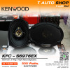 Kenwood ลำโพงติดรถยนต์ รุ่น  KFC-S6976EX