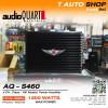 AudioQuart เพาเวอร์แอมป์ติดรถยนต์ รุ่น AQ-S460