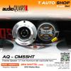 Audio Quart ลำโพงแหลมจานติดรถยนต์ รุ่น AQ-CM55HT