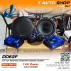 Digital Dynamic ลำโพงติดรถยนต์ รุ่น DD62F