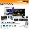 Kenwood เครื่องเล่นติดรถยนต์ รุ่น DPX-M3100BT