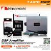 Nakamichi DSP รุ่น NDS4631R