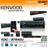 Kenwood เครื่องเล่นติดรถยนต์ รุ่น KDC-BT640U