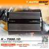 เพาเวอร์แอมป์ติดรถยนต์ รุ่น K-7000.1D