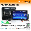 Alpha Coustic เครื่องเล่นติดรถยนต์ Android V.10 ปรับได้ 7DSP