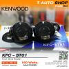 Kenwood ทวิสเตอร์ติดรถยนตื รุ่น KFC-ST01