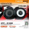Kenwood ลำโพงติดรถยนต์ รุ่น  KFC-S1666