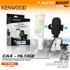 Kenwood อุปกรณ์ชาร์จโทรศัพท์พร้อมแท่นจับ รุ่น CAX-HL10QI