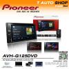 Pioneer เครื่องเล่น้สียงติดรถยนต์ รุ่น AVH-G125DVD