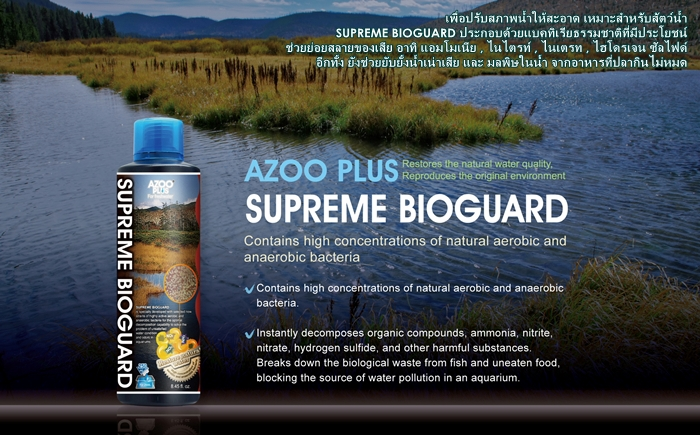 AZOO BIO GUARD 500 ml