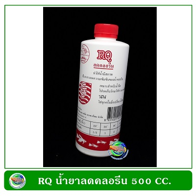 RQ contract Chlorine 500 ml.