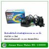 Atman Wave Maker Pump BX-10000 ปั๊มทำคลื่น เหมาะกับตู้ปลาขนาด 36-60 นิ้ว