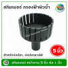 Skimmer สกิมเมอร์ ขนาดหน้าจาน 5 นิ้ว ท่อ PVC 1 นิ้ว แบบตัดเฉียง ชุบสีดำ
