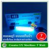Creator UV 7 W หลอดยูวีฆ่าเชื้อโรคแบบจุ่มในน้ำ 7 วัตต์ UV Sterilizer ฆ่าเชื้อโรคในน้ำ