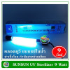 SUNSUN UV 9 W หลอดยูวีฆ่าเชื้อโรคแบบจุ่มในน้ำ 9 วัตต์ UV Sterilizer ฆ่าเชื้อโรคในน้ำ